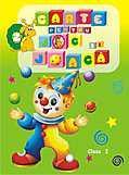 ALL Educational Carte pentru joc si joaca Vol. 2. Clasa I