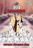 Egmont 101 dalmatieni – Peripetiile catelusilor patati. Jocuri logice si pagini de colorat